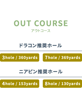 OUT COURSE