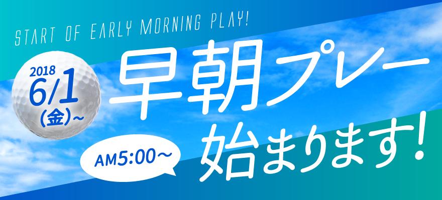 早朝プレー始まります