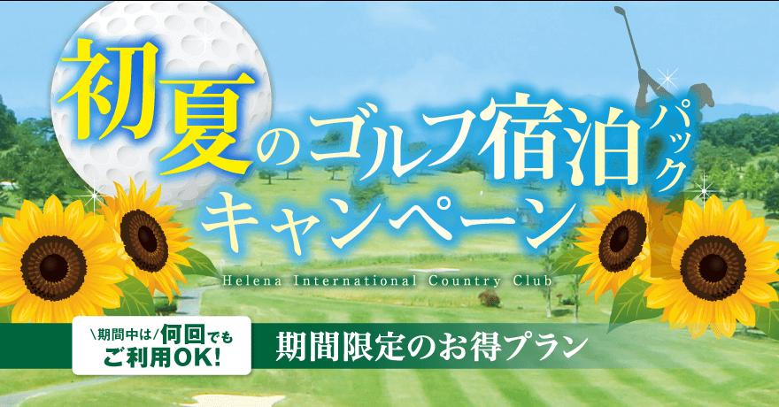 初夏のゴルフ宿泊パックキャンペーン