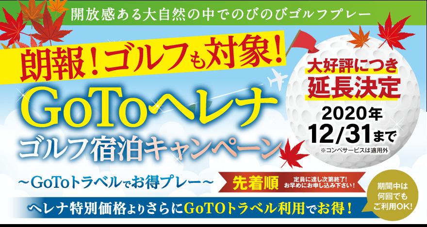 GoToヘレナ ゴルフ宿泊キャンペーン