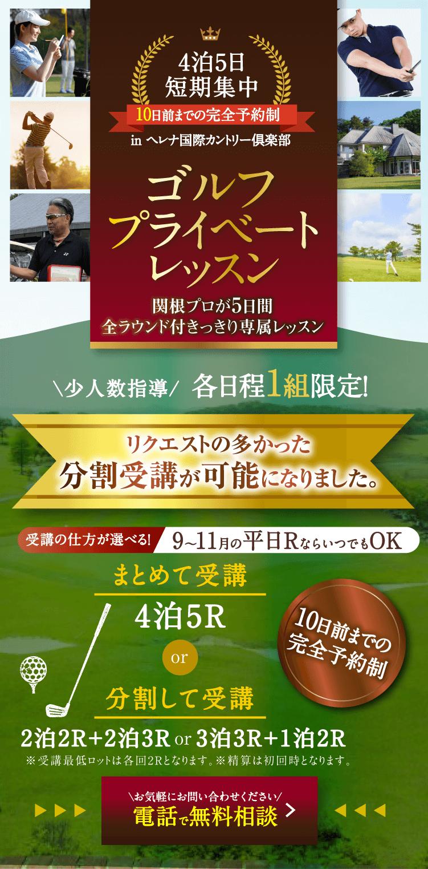 ゴルフプライベートレッスン