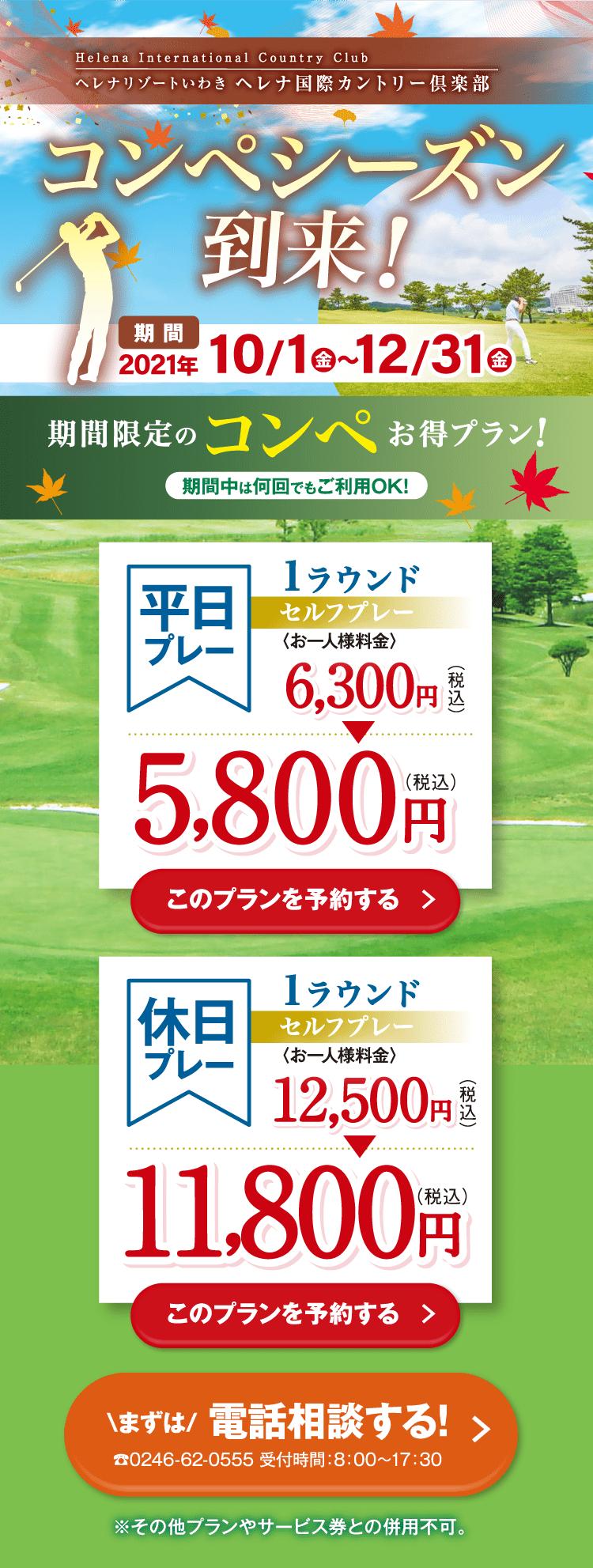 コンペシーズン到来!期間限定のコンペお得プラン!