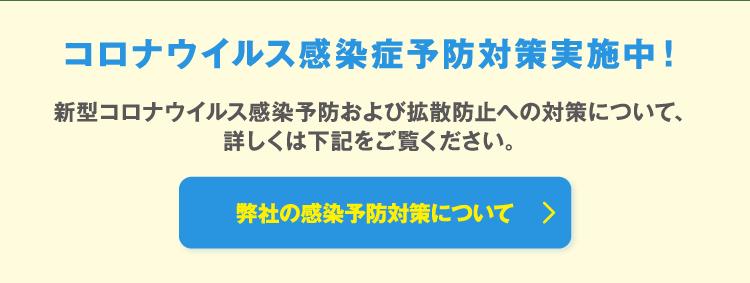 コロナウイルス感染症予防対策実施中!