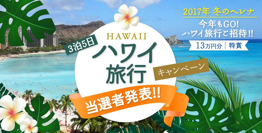 ハワイ旅行キャンペーン