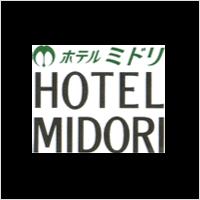 ホテルミドリ