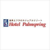 ホテルパームスプリング