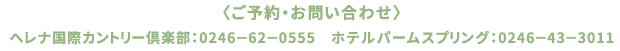 〈ご予約・お問い合わせ〉 0246-43-3011