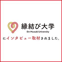縁結び大学 - 「ゴルフでリフレッシュ♪ラウンドデート特集」企画で掲載されました!
