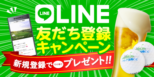 LINE登録キャンペーン