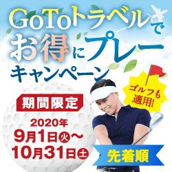 GoToヘレナ ゴルフ宿泊パックキャンペーン