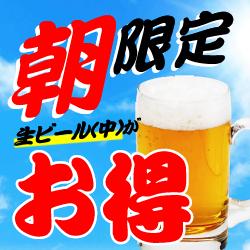朝限定生ビール(中)がお得