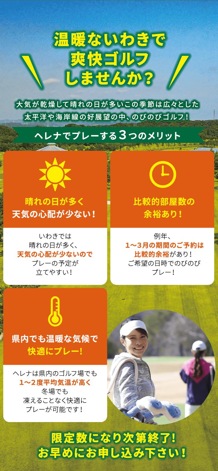 温暖ないわきで爽快ゴルフしませんか? ヘレナでプレーする3つのメリット